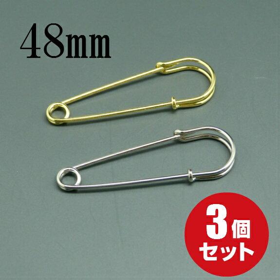 [メール便OK] カブトピン 48mm 3個セット 真鍮製(ブローチピン/コサージュピン/パーツ)