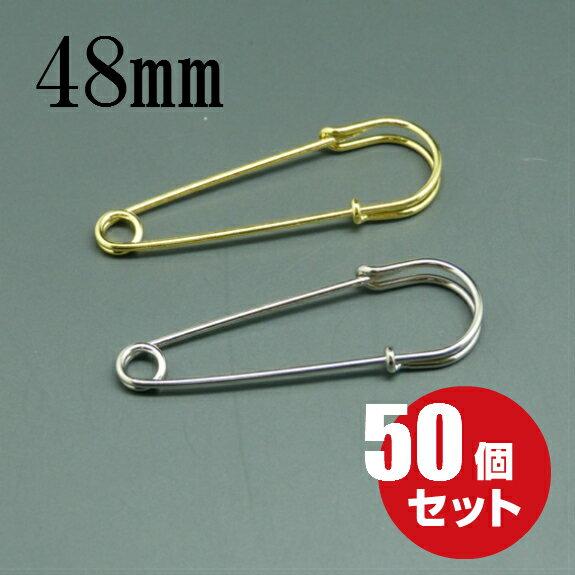 [メール便OK] カブトピン 48mm 50個セット 真鍮製(ブローチピン/コサージュピン/パーツ)