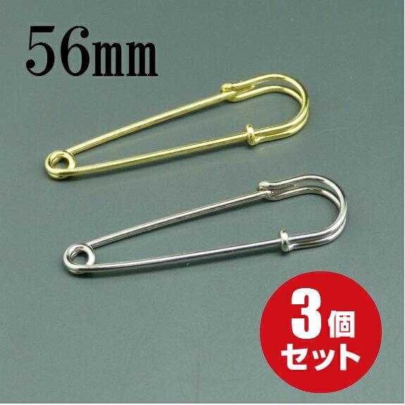 [メール便OK] カブトピン 56mm 3個セット 真鍮製(ブローチピン/コサージュピン/パーツ)