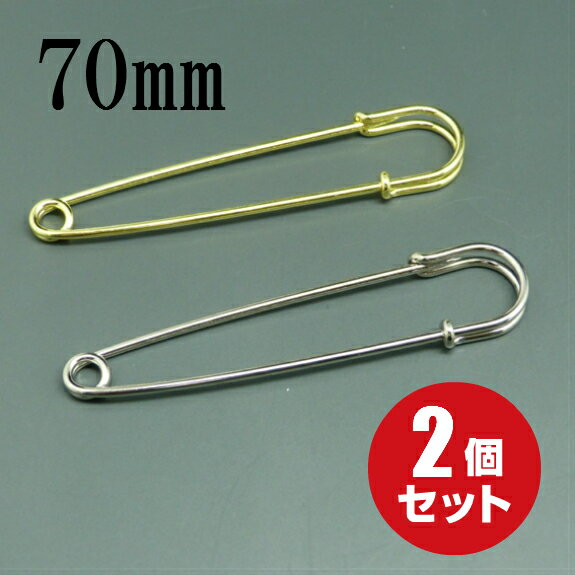 [メール便OK] カブトピン 70mm 2個セット 真鍮製(ブローチピン/コサージュピン/パーツ)