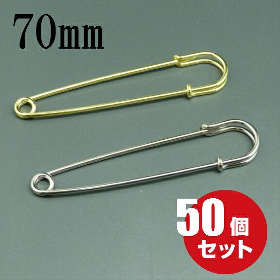 [メール便OK] カブトピン 70mm 50個セット 真鍮製(ブローチピン/コサージュピン/パーツ)