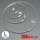 [メール便OK] ステンレス製 ワイヤーキーホルダー Lサイズ 100本セット(キーホルダー/キーリング/ワイヤーリング/カードリングワイヤー/パーツ)