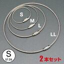 [メール便OK] ステンレス製 ワイヤーキーホルダー Sサイズ 2本セット(キーホルダー/キーリング/ワイヤーリング/…