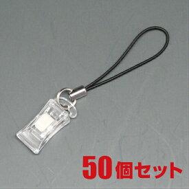 [送料無料] 腕章用クリップ 50個 吊下げ クリップ 名札