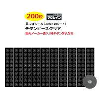 チタン粒透明シート/10シート200粒(スワロフスキーなし)