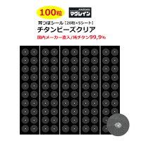 チタン粒透明シート/5シート100粒(スワロフスキーなし)