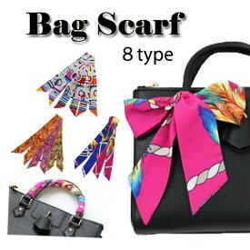 【バッグ スカーフ】スカーフ/バッグリボン/リボン/りぼん/シルク調/バッグアクセサリー