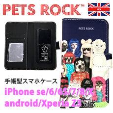 メール便送料無料【PETSROCK(ペッツロック)手帳型スマホケース/iPhonees/iPhone6/iPhone6s/iPhone7/android対応/ALL】携帯/ケース/カバー/takkoda/タッコーダ/携帯アクセサリー/ハードケース/シリコン/海外セレブ/ペット/犬/猫/petsrock/multi-all