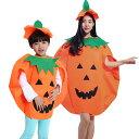 【在庫処分SALE】 ハロウィン 衣装 子供 ハロウィン 2020 衣装 子供 大人 親子 コスプレ 仮装 かぼちゃ パンプキン コスチューム 帽子セット かぼちゃ 令和