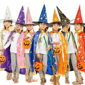 ハロウィン 衣装 子供 衣装 子供 コスプレ 魔女 マント 魔法使い キッズ コスプレ衣装 子供 男の子 女の子 かわいい 仮装 ハロウィン ハロウィンマント オレンジ ウィッチ コスチューム 子ども用 ケープ 仮装 可愛い かぼちゃ