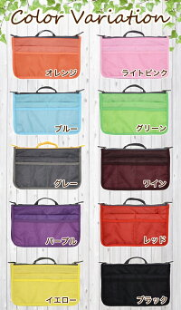 【訳有り商品】バッグインバッグ収納たっぷり全10色インナーバッグ大きめ小さめ人気おしゃれコスメポーチ男女兼用
