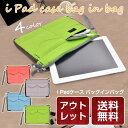 アウトレット バッグインバッグ クッション ポケット タブレット アイパッド