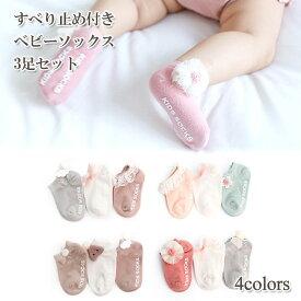すべり止め付き ベビーソックス 3足セット | 靴下 ソックス コットン 綿 赤ちゃん 子供 女の子 レース 花 ベージュ ピンク グリーン グレー 0歳 1歳 2歳 3歳 8cm 10cm 12cm