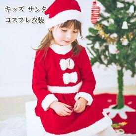 キッズ サンタ コスプレ衣装 | クリスマス Xmas Christmas パーティー セット ワンピース 帽子 子供 女の子 赤 サンタクロース コットン 綿 100cm 110cm 120cm 130cm 140cm