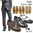 【送料無料】 革靴用 結ばない靴紐 | ビジネスシューズ スニーカー 便利 ホワイト ブラウン ブラック スリップオンス…