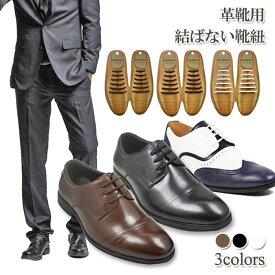 【送料無料】 革靴用 結ばない靴紐 | ビジネスシューズ スニーカー 便利 ホワイト ブラウン ブラック スリップオンスタイル レースアップシューズ 靴 楽ちん