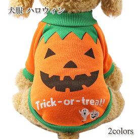 ハロウィン 犬服 | Halloween かぼちゃ 魔女 コスプレ わんちゃん 愛犬 フリース 起毛 パーティ ドッグウェア dog かぼちゃ 小型犬 中型犬 S M L XL ペット