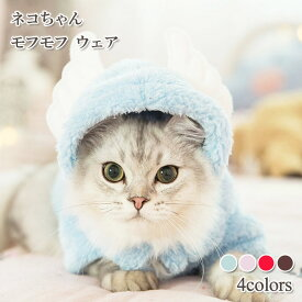 ネコちゃん もふもふ ウェア | 猫服 愛猫 衣装 可愛い ボア 着ぐるみ うさぎ くま 天使 もこもこ フード キャットウェア コスプレ 衣装 インスタ映え ピンク ブラウン レッド ブルー 綿 耳付き