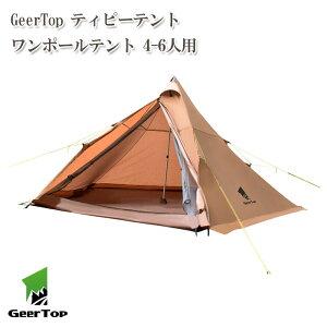 【送料無料】 GeerTop ティピーテント ワンポールテント | 4-6人用 A-Indian tent 大型 アウトドア キャンプ 収納袋 簡単設置 ベージュ インナーテント フライシート グランドシート ポール ロープ