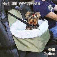 ペット用ドライブボックス