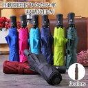 【送料無料】自動開閉 折りたたみ傘 収納袋付き 男女兼用 | 自動開閉折り畳み傘 自動開閉 傘 レディース メンズ 男性 …