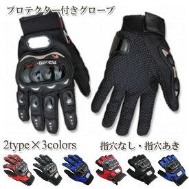バイク用グローブ   プロテクター付き プロテクター バイクグローブ バイク バイク用 グローブ プロテクター付 グローヴ 手袋 てぶくろ ぐろーぶ プロテクタ ナックルライダー ナックル