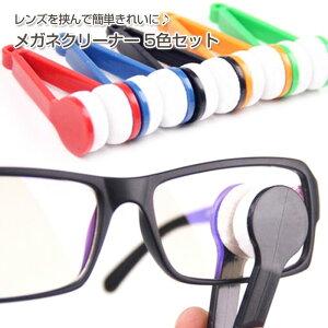 コンパクト めがねクリーナー 5色セット | 眼鏡 メガネ トングタイプ 眼鏡拭き サングラス ソフト素材 メガネ拭き 眼鏡用 パフ 旅行 出張 かわいい ユニーク 便利