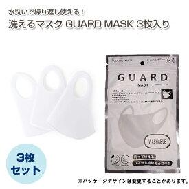 【3枚セット】 洗えるマスク 白 3枚セット | GUARD MASK ガードマスク 洗える 水洗い 普通サイズ 男性 女性 男女兼用 抗菌 3D 立体 ウレタンマスク UVカット 防塵 花粉対策 マスク 大人サイズ 即納
