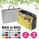 【送料無料】 バッグインバッグ 収納たっぷり 全13色 | 小さめ 大きめ リュック おしゃれ 整理 軽い B5 A5 書類 軽量 …