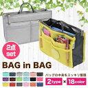 【2点セット】【1000円ぽっきり 送料無料】バッグインバッグ 収納たっぷり 全13色   インナーバッグ レディース バッ…
