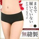 シームレスショーツ シームレスパンツ ショーツ 無縫製 レディース インナー ブラック ピンク