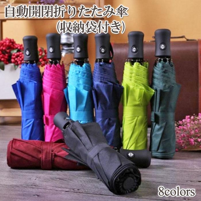 【超目玉!】自動開閉折りたたみ傘(収納袋付き) 男女兼用 晴雨兼用