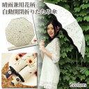 晴雨兼用 花柄自動折りたたみ傘 収納袋付き 送料無料 ブラック ホワイト