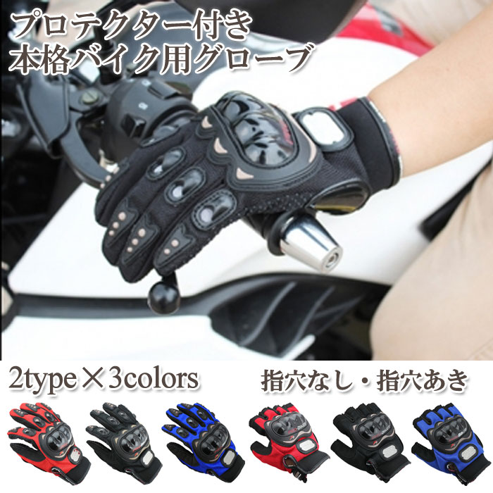 プロテクター付き本格バイク用グローブ 送料無料 ブラック ブルー レッド