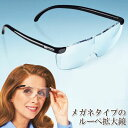 メガネタイプのルーペ 拡大鏡 送料無料 眼鏡ルーペ 父の日 敬老の日