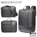3WAYビジネスバッグ リュック ショルダーバッグ ブリーフケース メンズ ビジネス 鞄 送料無料 ブラック グレ…