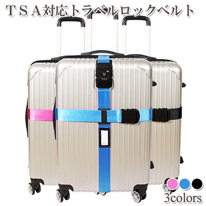 TSA対応トラベルロックベルト 旅行用品 トラベル用品 ピンク ブルー ブラック