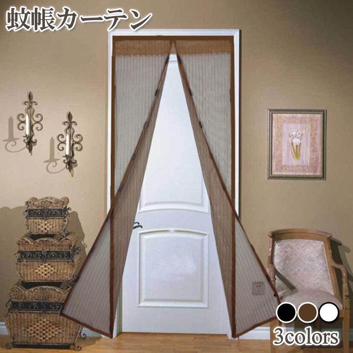 これからの季節、虫対策にピッタリ♪ 蚊帳カーテン 暖簾 送料無料 ブラック ブラウン ホワイト