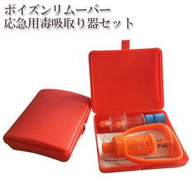 ポイズンリムーバー 応急用毒吸取り器セット 緊急時 救急