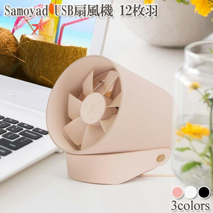 Samoyad USB扇風機 卓上扇風機 タッチスイッチ 静音 近未来的なデザイン オフィス 2重羽 風量2段階調節 クールビズ