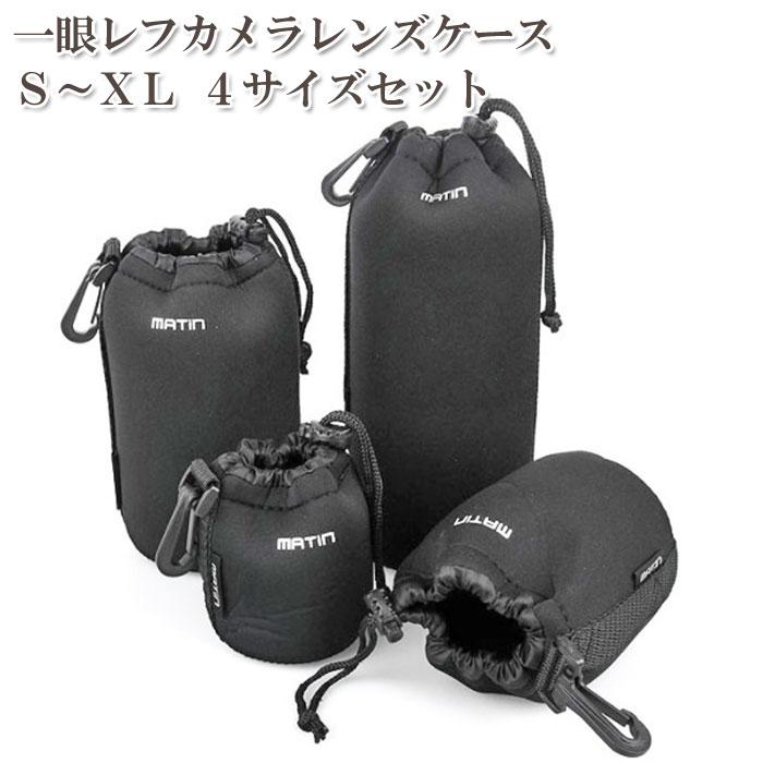 【送料無料】一眼レフ カメラ レンズ ケース S〜XL 4サイズセット フック付き ポーチ カメラバッグ 小物入れ デジカメ カメラ周辺機器 バッグ カメラ収納ケース ブラック