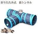折りたたみ式 猫トンネル ペット おもちゃ キャットトンネル ペット用品 3つのトンネル 送料無料 子犬 うさぎ フェレット ブルー