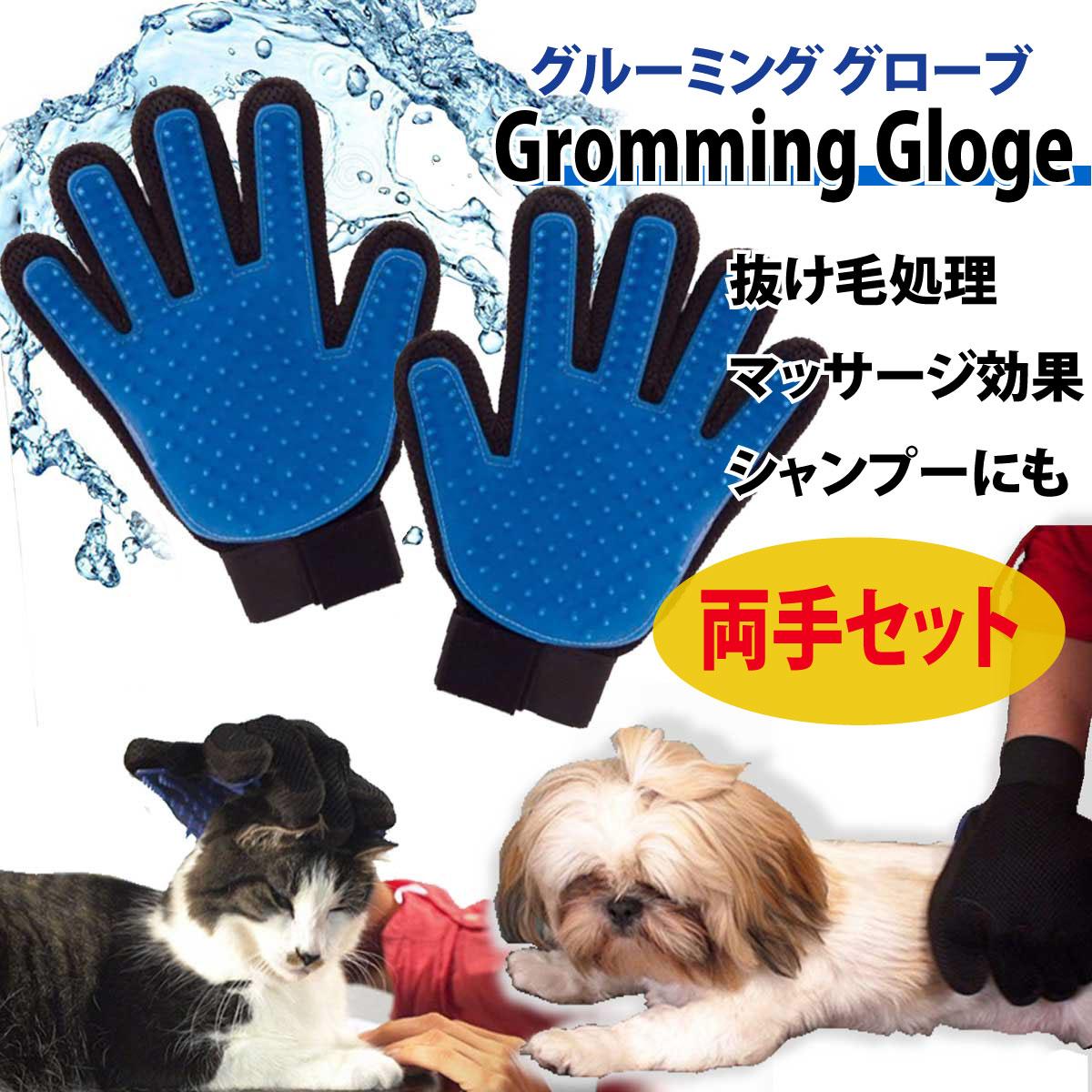 【送料無料】ペット用 手袋ブラシ 両手セット グルーミンググローブ ブラッシング 犬 猫 ブルー 小動物 グルーミング