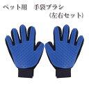 ペット用 手袋ブラシ 両手セット グルーミンググローブ ブラッシング 犬 猫 送料無料 ブルー