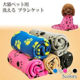 犬猫ペット用 洗えるブランケット 毛布 マット タオル ソフト ペット サンゴフリース 秋冬の防寒 肉球 ブルー グレー ピンク ベージュ ブラック