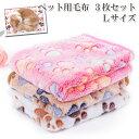 ペット用毛布 3枚セット | もこもこ ふわふわ お昼寝 ペット ペット用 毛布 ペット毛布 ペットシーツ クッション ペッ…