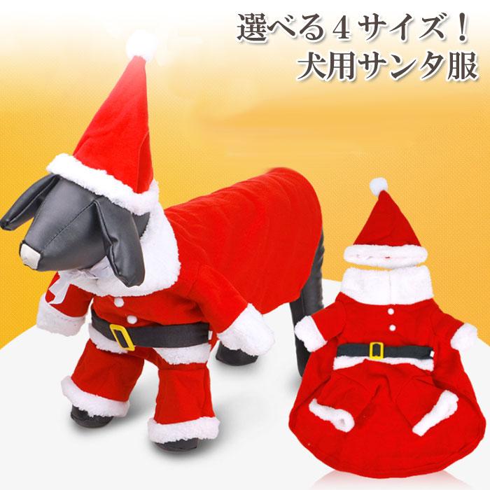 選べる4サイズ 犬用サンタ服 小型犬 中型犬 コスプレ 衣装 おしゃれ 愛犬 わんちゃん クリスマス 送料無料