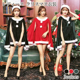 eedf29e46ca5d レディース クリスマス衣装 コスプレ Xmas パーティー サンタクロース サンタ服 ショートパンツ ケープ 帽子付き レッド ブラック