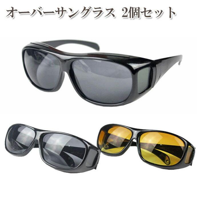 オーバーサングラス 2個セット | 日除け UVカット 男女兼用 サングラス メンズ レディース スポーツ 大きい サイドカバー シニア 幅広 鼻パッド なし ランニング グレー ゴルフ カラーレンズ 眼鏡用サングラス メガネ用サングラス オーバーグラス 眼鏡 メガネ めがね