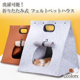 洗濯可能! 折りたたみ式 フェルトペットハウス | 猫 小型犬 ベッド ハウス バッグ キャリー 持ち手付き フェルト ペット グレー ブラウン